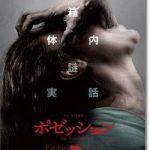 映画『ポゼッション(2012)』のネタバレあらすじ結末