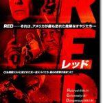 映画『RED レッド』のネタバレあらすじ結末