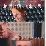映画『地球に落ちて来た男』のネタバレあらすじ結末