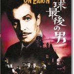 映画『地球最後の男』のネタバレあらすじ結末