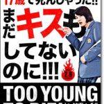 映画『TOO YOUNG TO DIE!若くして死ぬ』のネタバレあらすじ結末