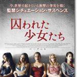 映画『囚われた少女たち』のネタバレあらすじ結末