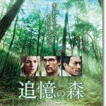 映画『追憶の森』のネタバレあらすじ結末