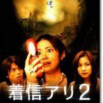 映画『着信アリ2』のネタバレあらすじ結末
