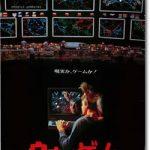 映画『ウォー・ゲーム(1983)』のネタバレあらすじ結末