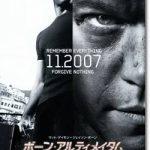 映画『ボーン・アルティメイタム』のネタバレあらすじ結末