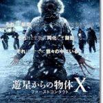 映画『遊星からの物体X ファーストコンタクト』のネタバレあらすじ結末