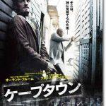 映画『ケープタウン(2013)』のネタバレあらすじ結末
