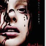 映画『キャリー(2013)』のネタバレあらすじ結末