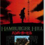 映画『ハンバーガー・ヒル』のネタバレあらすじ結末