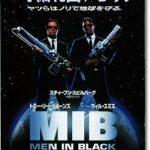 「メン・イン・ブラック(MIB)」のネタバレあらすじ結末