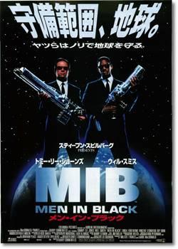 メン・イン・ブラック(MIB)