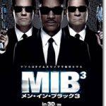 「メン・イン・ブラック3(MIB3)」のネタバレあらすじ結末