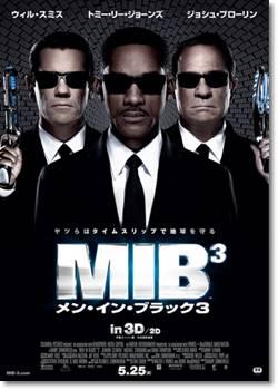 メン・イン・ブラック3(MIB3)