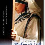 「マザー・テレサ」のネタバレあらすじ結末