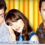 『New Girl ダサかわ女子と三銃士 シーズン4』のネタバレあらすじと無料動画配信視聴