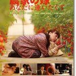 映画『農家の嫁 あなたに逢いたくて』のネタバレあらすじ結末
