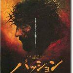映画『パッション(2004)』のネタバレあらすじ結末