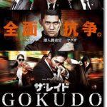 映画『ザ・レイド GOKUDO』のネタバレあらすじ結末