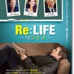 映画『Re:LIFE リライフ』のネタバレあらすじ結末