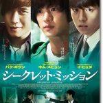 映画『シークレット・ミッション(2013)』のネタバレあらすじ結末