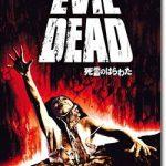 映画『死霊のはらわた(1981)』のネタバレあらすじ結末