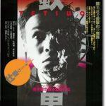 映画『鉄男 TETSUO』のネタバレあらすじ結末