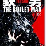 映画『鉄男 THE BULLET MAN』のネタバレあらすじ結末