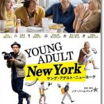 映画『ヤング・アダルト・ニューヨーク』のネタバレあらすじ結末