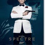 「007 スペクター」のネタバレあらすじ結末