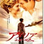 映画『アメリア 永遠の翼』のネタバレあらすじ結末