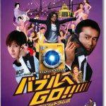映画『バブルへGO!! タイムマシンはドラム式』のネタバレあらすじ結末