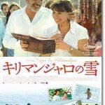 映画『キリマンジャロの雪(2011)』のネタバレあらすじ結末