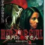 映画『満月の赤ずきん 戦慄の狼少女』のネタバレあらすじ結末