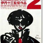 映画『マルサの女2』のネタバレあらすじ結末