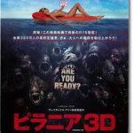 映画『ピラニア3D』のネタバレあらすじ結末