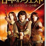 映画『ロード・オブ・クエスト ドラゴンとユニコーンの剣』のネタバレあらすじ結末