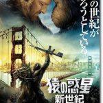 映画『猿の惑星 新世紀(ライジング)』のネタバレあらすじ結末