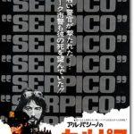 映画『セルピコ』のネタバレあらすじ結末