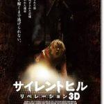 「サイレントヒル リベレーション3D」のネタバレあらすじ結末