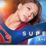 『SUPERGIRL/スーパーガール シーズン1』のネタバレあらすじ結末