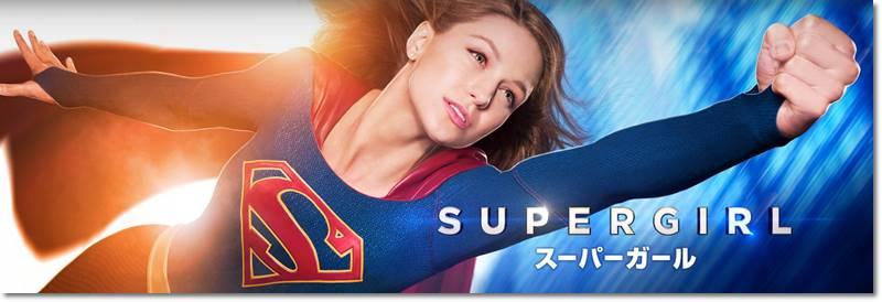 SUPERGIRL/スーパーガール シーズン1