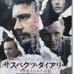 映画『サスぺクツ・ダイアリー すり替えられた記憶』のネタバレあらすじ結末