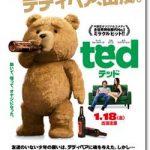 「テッド」のネタバレあらすじ結末