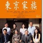 映画『東京家族』のネタバレあらすじ結末