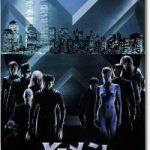 映画『X-メン』のネタバレあらすじ結末