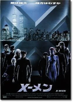 X-メン(X-MEN)