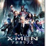 映画『X-MEN アポカリプス』のネタバレあらすじ結末
