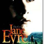 「ジェイン・エア(1996)」のネタバレあらすじ結末