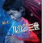 映画『ルパン三世(2014) 』のネタバレあらすじ結末